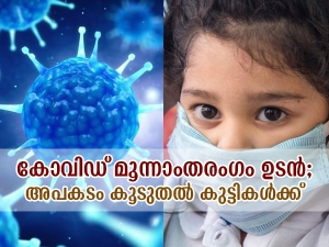 Why Coronavirus Third Wave Dangerous For Children And How To Protect Them