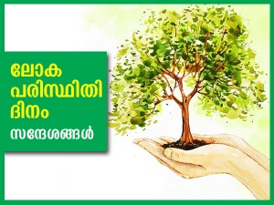 World Environment Day Wishes Slogans Quotes Whatsapp And Facebook Status Messages In Malayalam