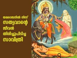 Vat Savitri Vrat 2021 Vat Savitri Vrat Katha In Malayalam