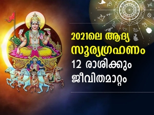 Solar Eclipse 2021 Effects On Zodiac Signs In Malayalam
