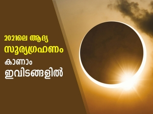 Solar Eclipse 2021 Date Time When Where And How To Watch In India In Malayalam