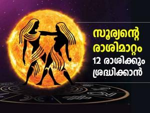 Sun Transit In Gemini On 15 June 2021 Effects On Zodiac Signs In Malayalam
