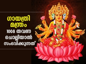 Meaning And Benefits Of Chanting The Gayatri Mantra In Malayalam