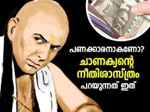 Chanakya Niti For Money To Become Rich These Things Should Be Kept In Your Mind