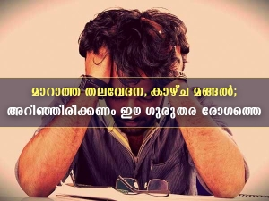 Aneurysm Symptoms Causes Diagnosis Treatments In Malayalam