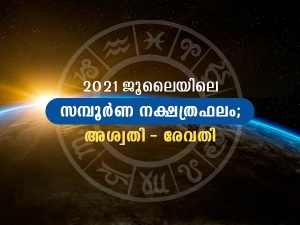 Monthly Star Predictions For July 2021 In Malayalam