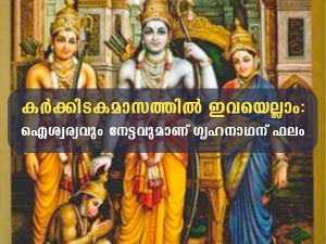 Karkidakam Month Significance Customs And Rituals In Malayalam