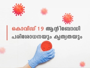 What Is Covid 19 Antibody Test How It Works Effectiveness And Accuracy Explained In Malayalam