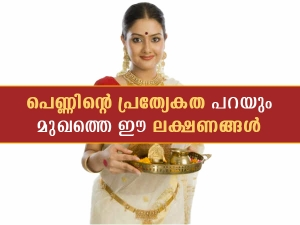 Decoding A Woman S Personality Based On The Physical Features In Malayalam