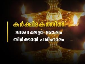 Dosha Remedies In Karkidakam Month Based On Birth Stars In Malayalam