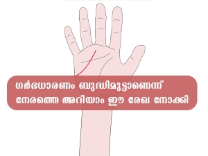 Palmistry Signs That Warn About Issues In Pregnancy In Malayalam