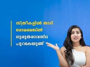 Hair On Your Chin Can Says About Your Health In Malayalam