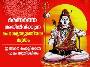 Maha Mrityunjaya Mantra And Its Benefits In Malayalam