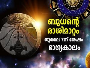 Mercury Transit In Gemini On 07 July 2021 Effects On Zodiac Signs In Malayalam