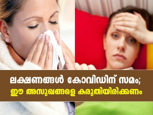 How To Differentiate Between Covid 19 And Other Seasonal Illnesses In Malayalam