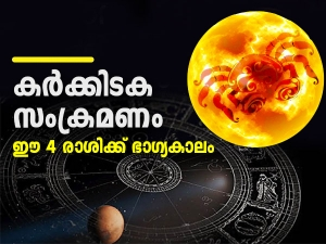 Sun Transit In Cancer These Zodiac Sign Will Get Benefit