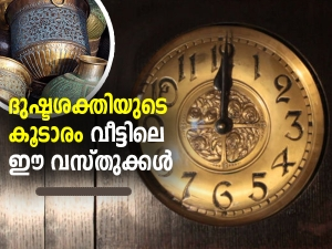 Dont Keep These Old Things In Your House According To Vastu In Malayalam