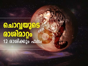 Mars Transit In Leo On 20 July 2021 Effects On Zodiac Signs In Malayalam