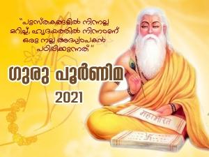 Guru Purnima 2021 Date Time Shubh Muhurat Puja Vidhi And Significance In Malayalam