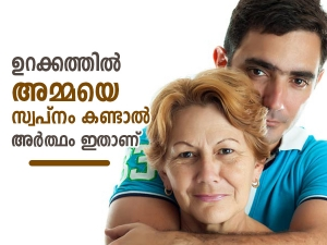 Dreams Meaning What Does It Mean To See Mother In Your Dream In Malayalam