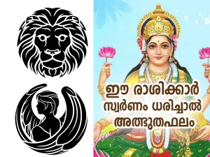 Gold Brings Luck For These Zodiac Signs As Per Astrology In Malayalam