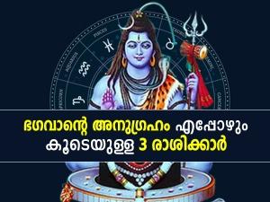 Shravan Month Lord Shiva Favourite Zodiac Signs In Malayalam