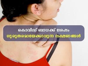 Unusual Post Covid Complications In Malayalam