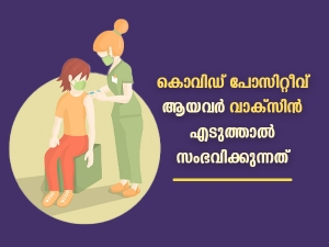 What Happens If You Get The Vaccine When You Are Tested Positive For Covid 19 In Malayalam