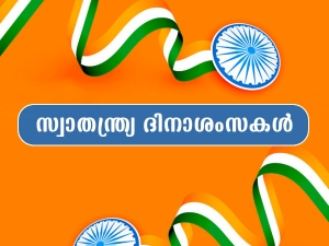 Independence Day Wishes Messages Images Quotes Whatsapp Status And Greetings In Malayalam