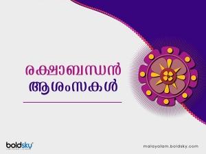 Raksha Bandhan Wishes Images Greetings Quotes Whatsapp Facebook Status Messages In Malayalam