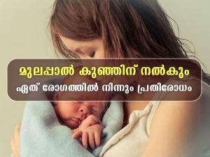 World Breastfeeding Week How Breast Milk Protects Newborns In Malayalam