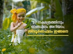 Onam Horoscope Astrological Predictions For All Janma Nakshatras In Malayalam