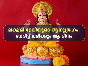 Varalakshmi Vratam Puja Vidhi Vrat Vidhi Puja Samagri Fasting Rules And Importance In Malayalam