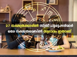 Different Personality Traits Of Men And Women Born In Same Birth Star In Malayalam