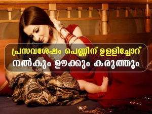Health Benefits Of Ulli Choru Onion Rice After Delivery In Malayalam
