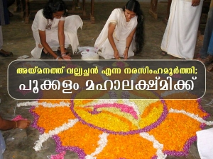 Onam And Its Unique Rituals In Different Places Of Kerala In Malayalam