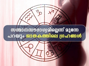 Astrology Secrets On Infertility And The Role Of Planets In Malayalam