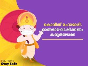 How To Celebrate Thiruvonam During Covid Pandemic In Malayalam