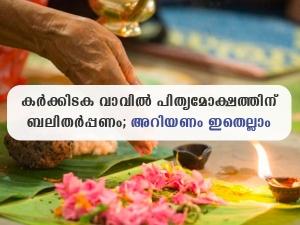 Karkidaka Vavu Karkidaka Vavu Bali Date Significance And Importance In Malayalam