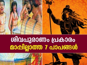 These Are The Biggest Sins According To Shiva Purana In Malayalam