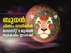 Mercury Transit In Leo On 09 August 2021 Effects On Zodiac Signs In In Malayalam
