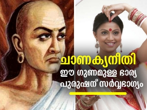 Chanakya Niti Men Whose Wives Have These Qualities Are Lucky