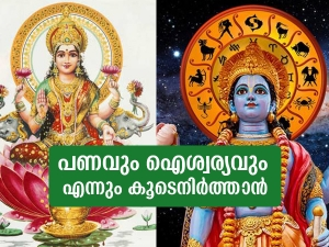 Astrological Tips To Attract Good Luck For Each Day In Malayalam