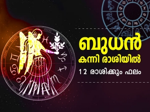 Mercury Transit In Virgo On 26 August 2021 Effects On Zodiac Signs In Malayalam