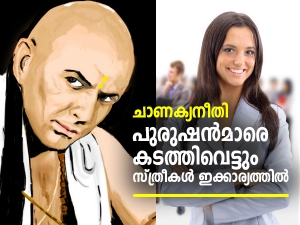 Chanakya Niti Women Are More Active Than Men In These Things