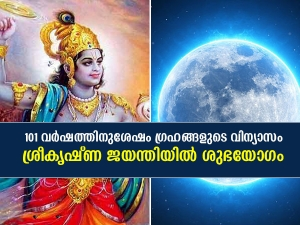 Krishna Janmashtami 2021 Special Coincidence To Be Made On Janmashtami After 101 Years