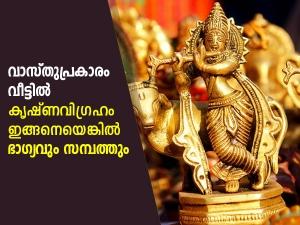 Krishna Janmashtami Vastu Tips For Placing Lord Krishna Statue At Home In Malayalam