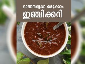 Inji Curry In Malayalam