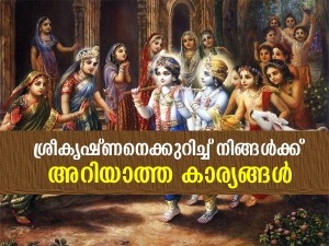 Krishna Janmashtami Interesting Facts About Lord Krishna In Malayalam