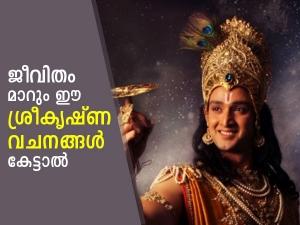 Krishna Janmashtami Inspirational Quotes By Lord Krishna In Malayalam
